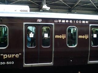 20090929チョコレート電車